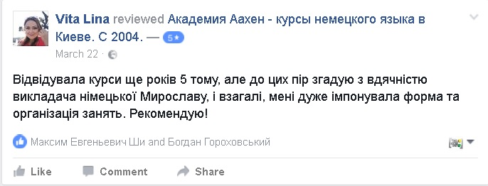 Отзыв_FB_Vita.jpg