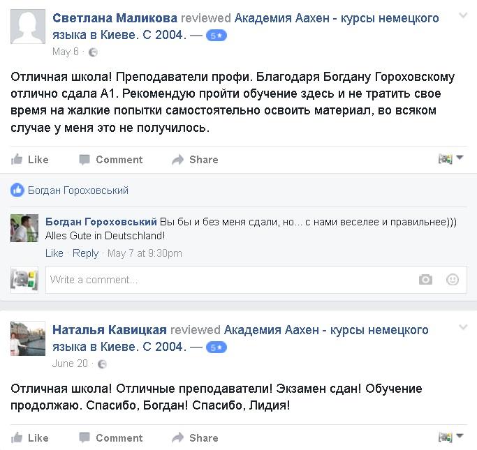 Отзыв_FB_Sveta i Natalia.jpg